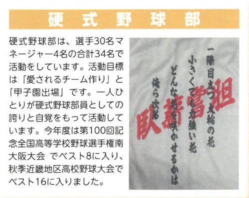 https://www2.osaka-c.ed.jp/yao/H30_koushikiyakyubu.jpg