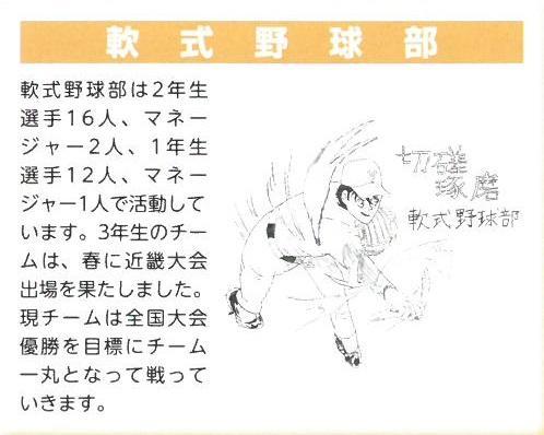 https://www2.osaka-c.ed.jp/yao/H30_nanshikiyakyubu.jpg