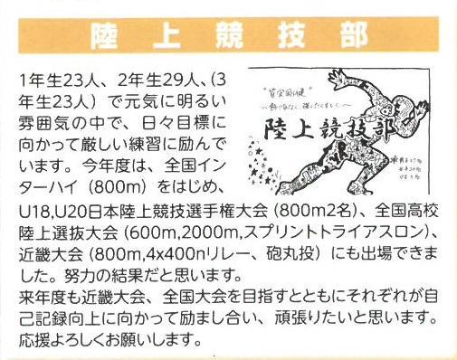 https://www2.osaka-c.ed.jp/yao/H30_rikujyoubu.jpg