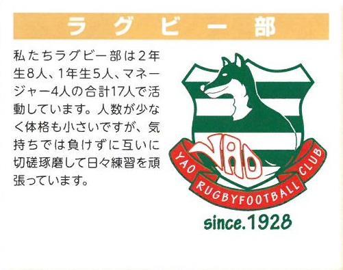 https://www2.osaka-c.ed.jp/yao/H30_rugbybu.jpg