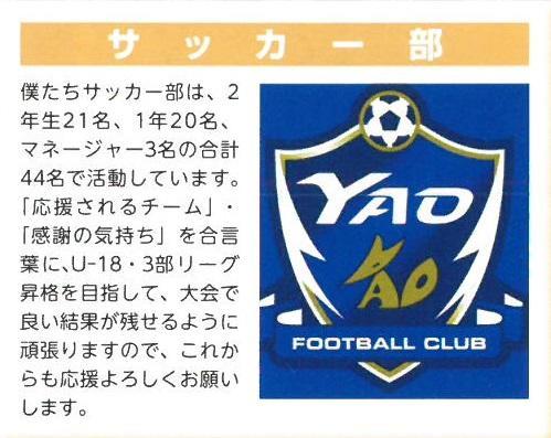 https://www2.osaka-c.ed.jp/yao/H30_soccerbu.jpg