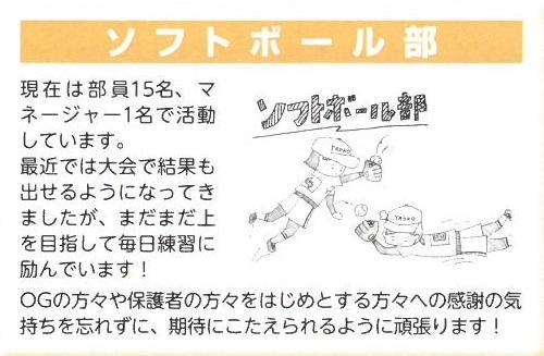 https://www2.osaka-c.ed.jp/yao/H30_softballbu.jpg