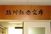 siokawa00.jpg
