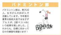 H30_badmintonbu.jpg