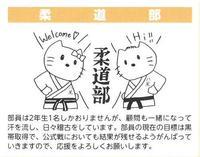 H30_judobu.jpg