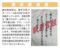 H30_koushikiyakyubu.jpg