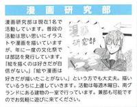 H30_mangakenkyubu.jpg