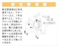 H30_nanshikiyakyubu.jpg
