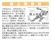 H30_rikujyoubu.jpg