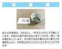 H30_sadoubu.jpg