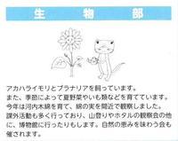 H30_seibutsubu.jpg