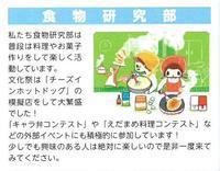 H30_syokumotsubu.jpg