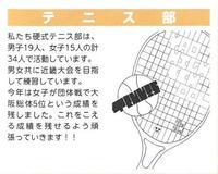 H30_tennisbu.jpg