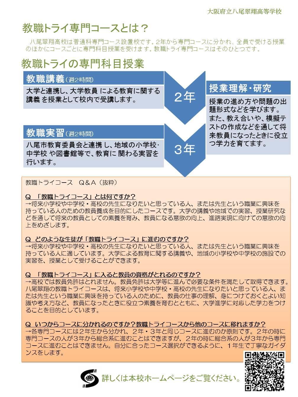 ポスター裏面(最終).jpg
